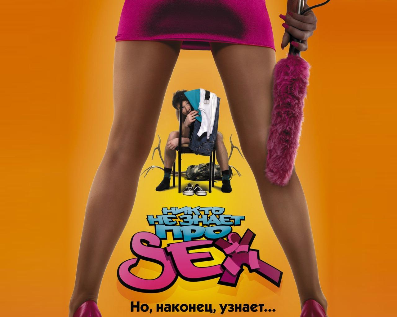 film-nikto-ne-znaet-pro-seks-skachat