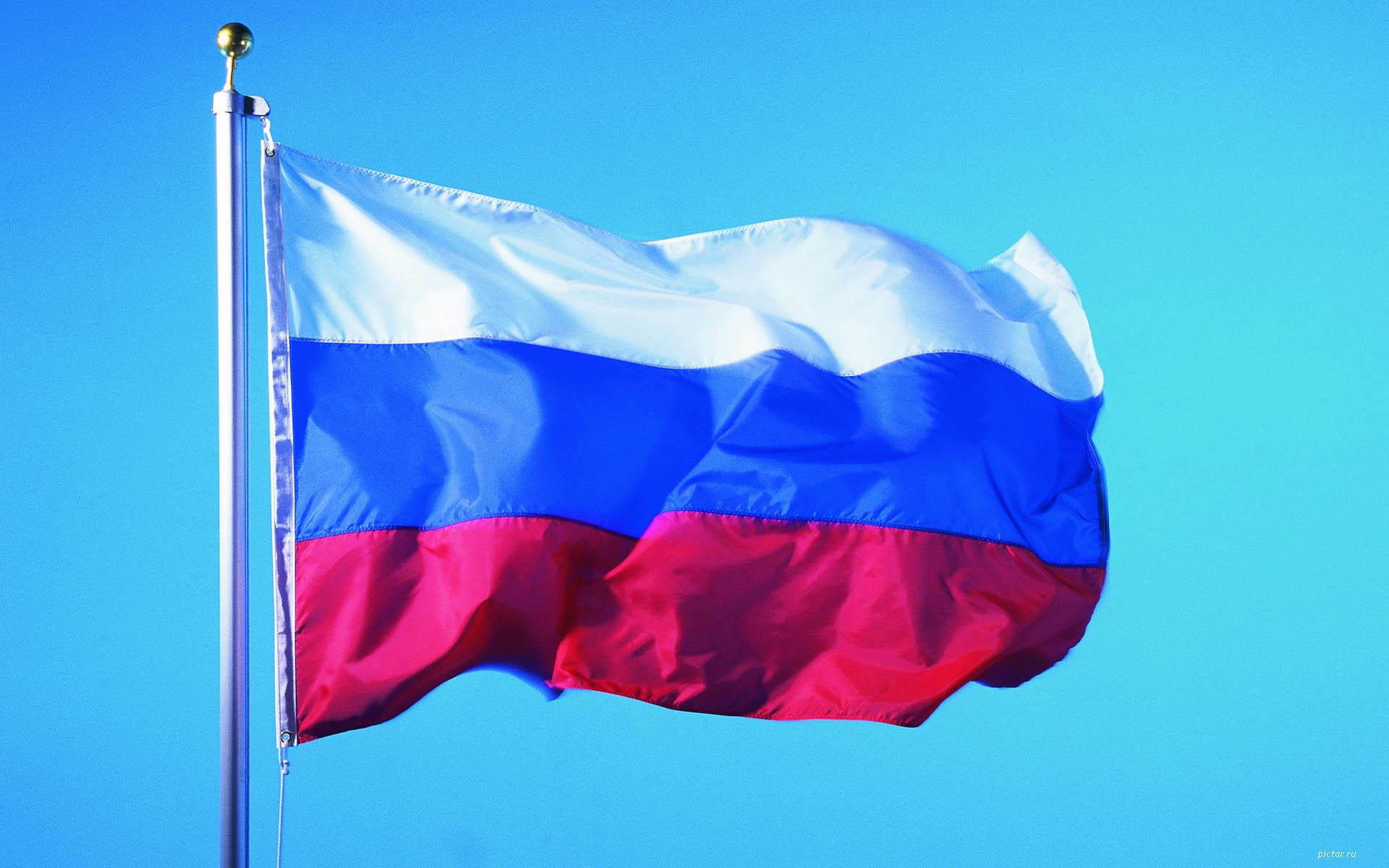 Картинка Россия - Картинки Флаги ...: pictar.ru/img-rossiya-33016.htm